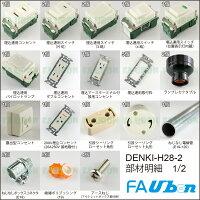 ユーボンDENKI-H28-2平成28年度第二種電気工事士技能試験材料配線その1