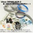 ユーボン DENKI-H28-2 平成28年度 第二種電気工事士技能試験材料セット
