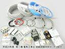 ユーボン DENKI-H28-2-2 平成28年度 第二種電気工事士技能試験材料(2回分)セット