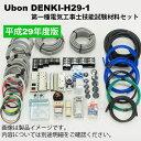 在庫品 ユーボン DENKI-H29-1 平成29年度 第一種電気工事士技能試験材料セット