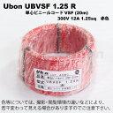 ユーボン UBVSF 1.25 R(赤) (20m巻)