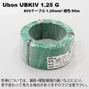 在庫品 ユーボン KIVケーブル UBKIV 1.25 G(...
