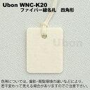 在庫品 ユーボン 線名札 WNC-K20 角形 サイズ20X25mm 紐長120mm 100枚入り