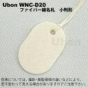 ユーボン 線名札 WNC-D20 小判形 サイズ20X30mm 紐長120mm 100枚入り