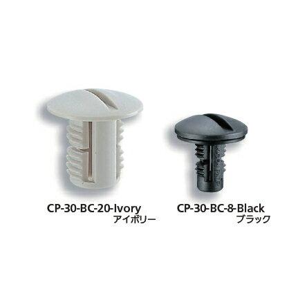 在庫品 CP-30-BC-10 アイボリ- タキゲン製造 ボルトキャップ プラスチック製  M10用