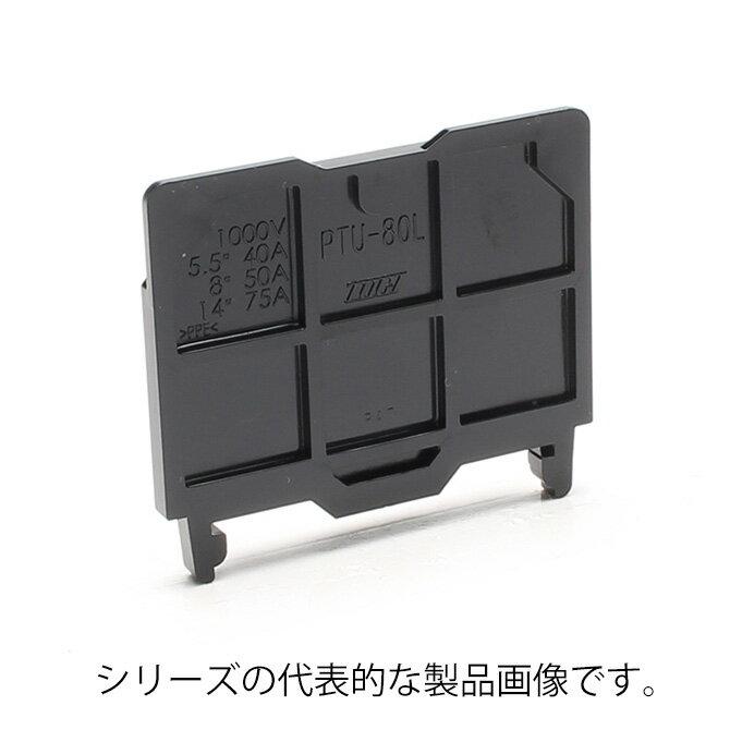 在庫品 東洋技研 PTU-80L レール取付型ネジアップ式端子台(側板)