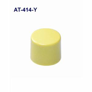 在庫品 NKKスイッチズ AT-414-Y M12ブイッシング用パイ13.2 丸ボタン 色:黄