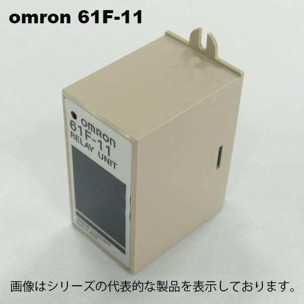 在庫品 オムロン 61F-11 フロートなしスイッチ関連 ベースタイプ リレーユニット 一般用