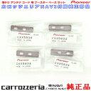 パイオニア カロッツェリア AVIC-RW900 アンテナ ブースター ベース Set (068