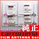 パイオニア カロッツェリア ★ AVIC-CZ900 地デジ フィルム アンテナ ベース Set (110