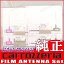 ★ 営業日17:00まで あす楽 対応 ★ カロッツェリア AVIC-CZ900-M 地デジ フィルム アンテナ Set (109