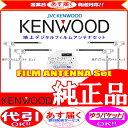 ★☆ 営業日 『 あす楽 』 即日発送 『 KENWOOD 』 ケンウッド MDV-Z701 純正品 フィルム アンテナ ベース Set ☆★ JD22 (J22