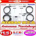 ニッサン MM114D-W Panasonic OEM 純正品 地デジTV フィルム アンテナ コード Set (566