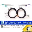 アルパイン VIE-X08VS 地デジ フィルム アンテナ GT13 コード Set 他社 純正品 流用 (523
