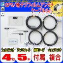 Clarion NX714 地デジTV フィルム アンテナ GT13 コード Set 他社 純正品 (553