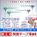 アルパイン ALPINE X9V で使える パナソニック 純正 地デジTV フィルム アンテナ & 超強力 3M 両面テープ Set (512T