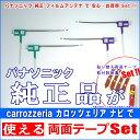 カロッツェリア carrozzeria AVIC-ZH9990 で使える パナソニック 純正 地デジTV フィルム アンテナ & 超強力 3M 両面テープ Set (512T
