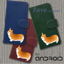 Androidケース (コーギー) 手帳型 スマホケース オリジナル 犬 イヌ いぬ ペットシリーズ 動物 アニマル ネイビー グリーン ワインレッド アンドロイド Android AQUOS ARROWS DIGNO GALAXY MEDIAS Nexus Xperia 新入荷