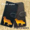 Androidケース (ゴールデンレトリバー)手帳型 スマホケース オリジナル ゴールデンレトリーバー 犬 イヌ いぬ ペットシリーズ 動物 アニマル ブラウン ブラック アンドロイド Android AQUOS ARROWS DIGNO GALAXY MEDIAS Nexus Xperia