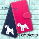 Androidケース (ミニシュナ) 手帳型 スマホケース カバー オリジナル ミニチュアシュナウザー シュナウザー 犬 イヌ いぬ ペットシリーズ 動物 アニマル ブルー ネイビー ピンク アンドロイド Android AQUOS ARROWS DIGNO GALAXY MEDIAS Nexus Xperia