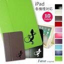 iPadケース (ヤモリ/トカゲ) 手帳型 オリジナル 蜥蜴 とかげ ヤモリ やもり ペットシリーズ 動物 アニマル 爬虫類 ブラウン ブラック iPad 2017 Air Air2 mini mini2 mini3 mini4 Pro 9.7 10.5