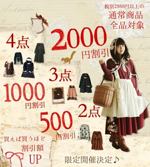 Buy if you buy one piece natural Maxi dress Mori girl less otog stair discount coupon 2 500 yen 3 point 1000 yen 4 points 2000 yen 5-point 3500 yen discount fs3gm