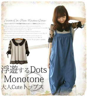 The 2way tops that a folded neckpiece of haori of the chiffon which can remove big Dot ゜ +. floating in the monotone that is natural cut-and-sew Tulle * Favorite original * adult Cute is lovely mature♪