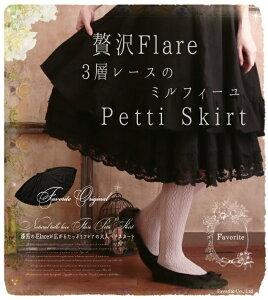 ペチコート ブラック シフォン スカート ミルフィーユペチコートスカート ペチシリーズ
