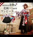 ワンピース ロング丈 ブラック 秋冬 長袖 レース 花柄 レトロ 着物 大正ロマン 和装 和風 洋風