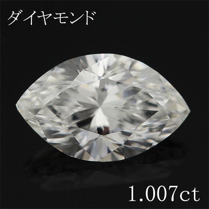 【返品可能】 天然 ダイヤモンド ダイヤモンド ダイヤ 1.007ct ルース diamond  新品 マーキースカット【05P03Dec16】 天然 ダイヤモンド ダイヤモンド ダイヤ 1.007ct ルース diamond  新品 マーキースカット