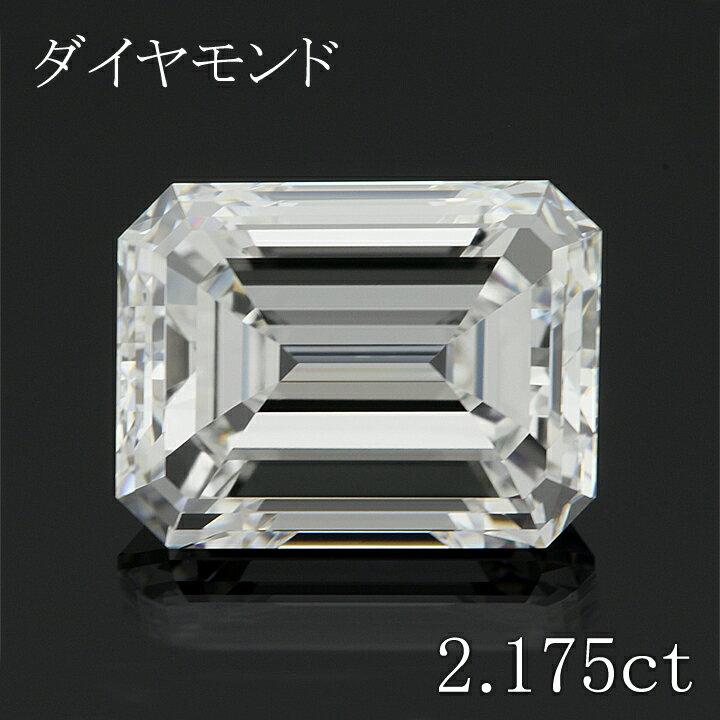 【返品可能】 天然 ダイヤモンド ダイヤモンド ダイヤ 2.175ct ルース diamond 新品 エメラルドカット
