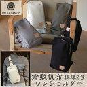 倉敷帆布 ワンショルダーバッグ(2号帆布使用) ボディバッグ UNDER CANVAS アンダーキャンバス 日本製 UC-007 ★ポイント10倍★