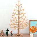 lovi ロヴィ クリスマスツリー ツリー Momi-no-ki 50cm クリスマス クリスマス雑貨 オーナメント 北欧 北欧インテリア