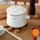 DANSK ダンスク 琺瑯 片手鍋 鍋 ホーロー鍋 13cm ソースパン ガス火専用 コベンスタイル ビストロ 北欧 キッチン