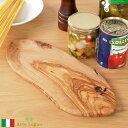 カッティングボード オリーブ まな板 木製 ルスティックカッティングボード スモール イタリア製 Arte legno アルテレニョ サービングボード 選べる1点物のまな板