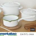 【クーポン配布中】 ホーロー鍋 琺瑯 片手鍋 ミルクパン 14cm クラシックホワイトシリーズ メタラッツ metalac 2150