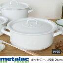 ホーロー 両手鍋 キャセロール浅型(24cm・クラシックホワイトシリーズ) メタラッツ metalac 2156