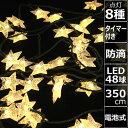 【在庫限り特別価格】バブルスターLEDライトチェーン(48球・350cm・防滴) クリスマス雑貨 イルミネーション SK27462WW