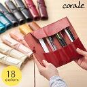 【在庫限り】 ロールペンケース 革 本革 シンプル おしゃれ 筆箱 筆入れ ペンケース ロール corale 18色