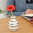 【期間限定特別価格】KAHLER(ケーラー) オマジオ 花瓶 シルバー パール フラワーベース スモール H125mm 一輪挿し