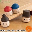 【クーポン対象商品】 こまむぐ Cセット(どんぐり坂 茶 どんぐりぱぱ どんぐりまま どんぐりころころ2個) 木のおもちゃ 木製 知育 玩具 日本製 おもちゃのこまーむ