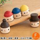 【クーポン対象商品】 こまむぐ Fセット(どんぐり坂 赤 どんぐりぱぱ どんぐりまま どんぐりころころ3個) 木のおもちゃ 木製 知育 玩具 日本製 おもちゃのこまーむ