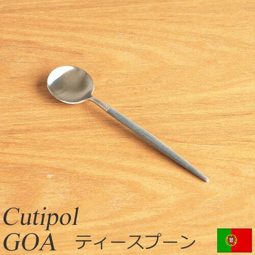 クチポールゴアティースプーングレーCutipolGOAカトラリースプーン食器おしゃれ軽量カフェCTG