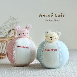 anano cafe アナノカフェ ベビーおきあがりこぼし(起