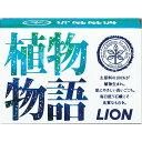 【まとめ買いがお得!】ライオン 植物物語 化粧石鹸 1コ箱(90g) 84セット Lion Shokubutsu Monogatari 4903301170440