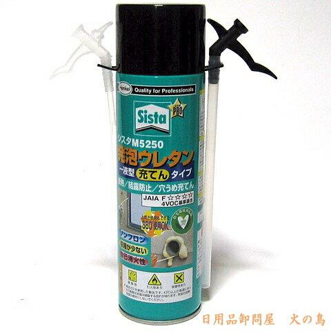 Urethane spray foam