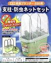 深型菜園プランター650用 支柱・防虫ネットセット 防虫ネットでコナガ・アブラムシを寄せ付けません! メッシュ網で風通しも良く、害虫をシャットアウト! ※※※プ...