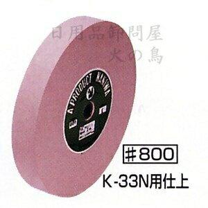 タテ型水研機 NEW KOTOBUKI (ニューコトブキ)専用 仕上げ用砥石 #800