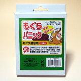 モグラ忌避剤 もぐらパニック 10個入 ヨウ素(ヨード)の力で一発忌避!地中に埋めるだけで効能は約3年持続 日本製