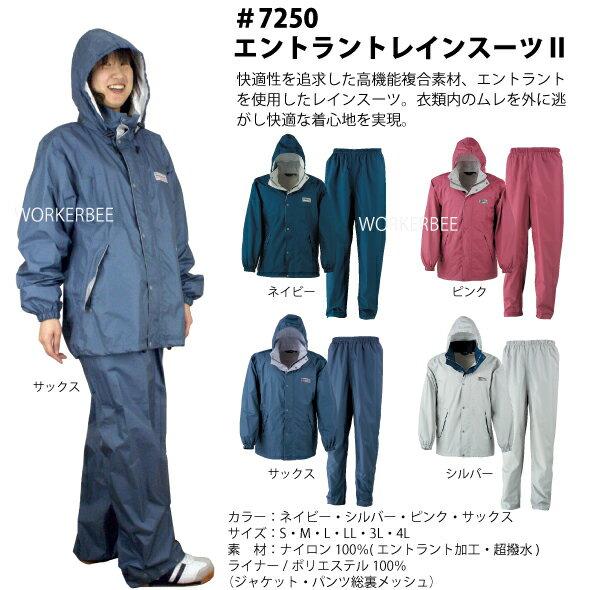 エントラントレインスーツII #7250 (上下セット)男女兼用 防水透湿素材エントラントを採用! 雨の日の通勤・作業などに最適! 総裏メッシュでベタツキ感を緩和! 充実の高機能の雨合羽上下セット!